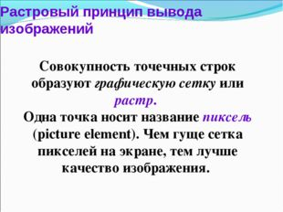 Растровый принцип вывода изображений Совокупность точечных строк образуют гра