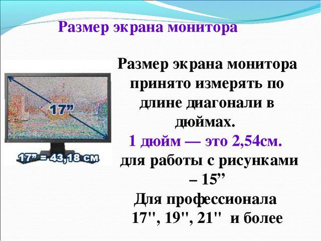 Размер экрана монитора принято измерять по длине диагонали в дюймах. 1 дюйм—...