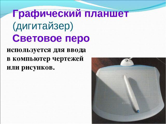 Графический планшет (дигитайзер) Световое перо используется для ввода в компь...