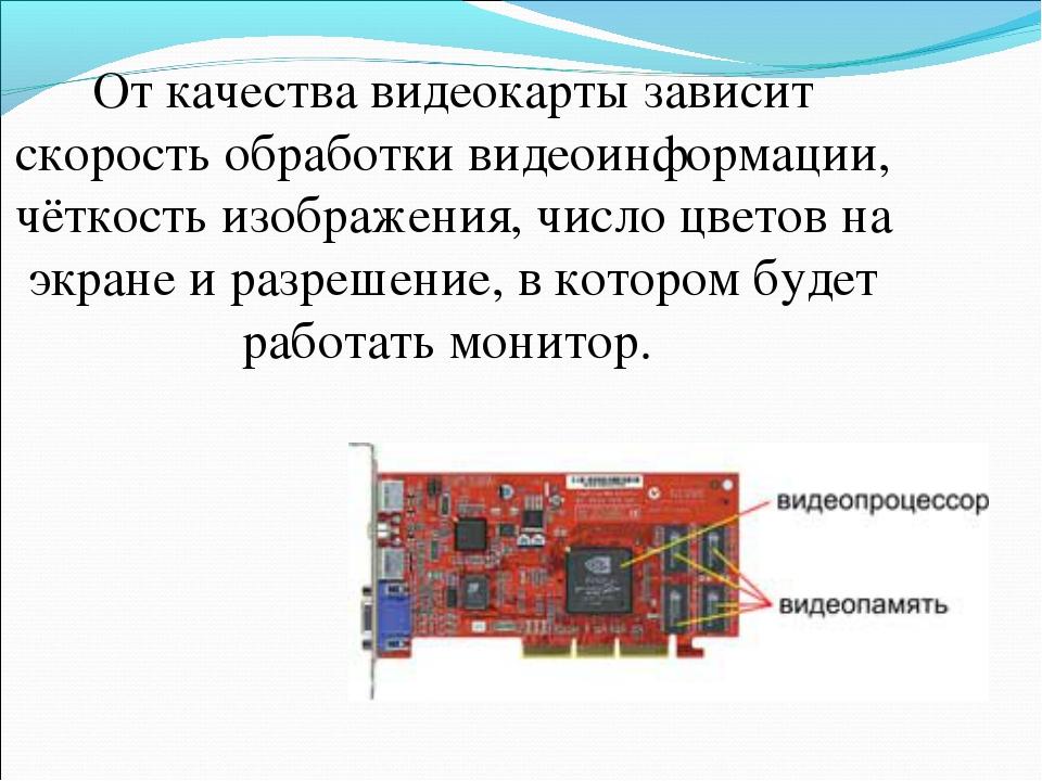 От качества видеокарты зависит скорость обработки видеоинформации, чёткость и...