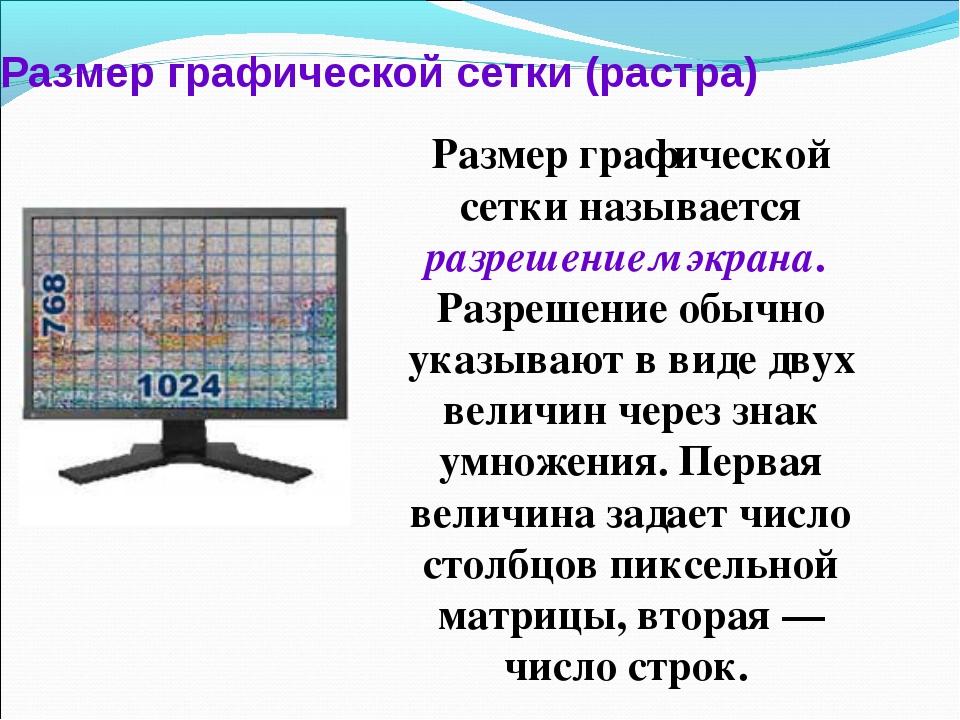 Размер графической сетки (растра) Размер графической сетки называется разреше...
