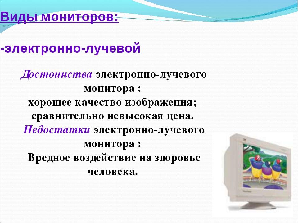 Виды мониторов: -электронно-лучевой Достоинства электронно-лучевого монитора...