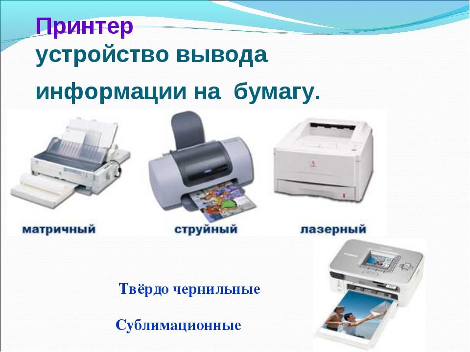 Принтер устройство вывода информации на бумагу. Твёрдо чернильные Сублимацион...