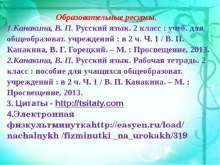 Образовательные ресурсы. 1.Канакина, В. П. Русский язык. 2 класс : учеб. для