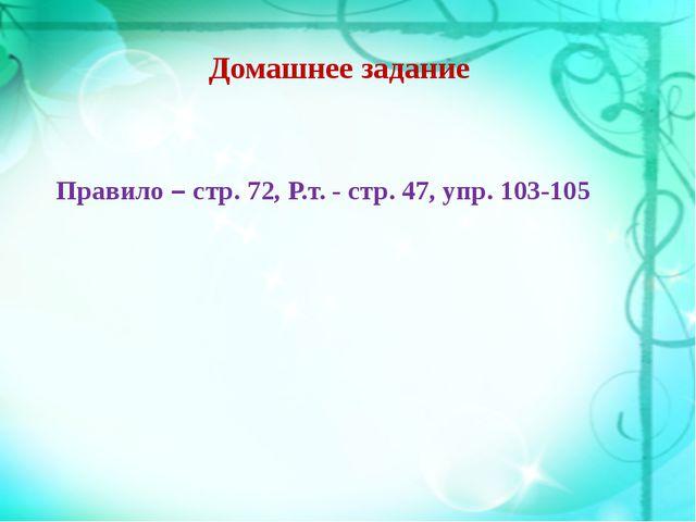 Домашнее задание Правило – стр. 72, Р.т. - стр. 47, упр. 103-105