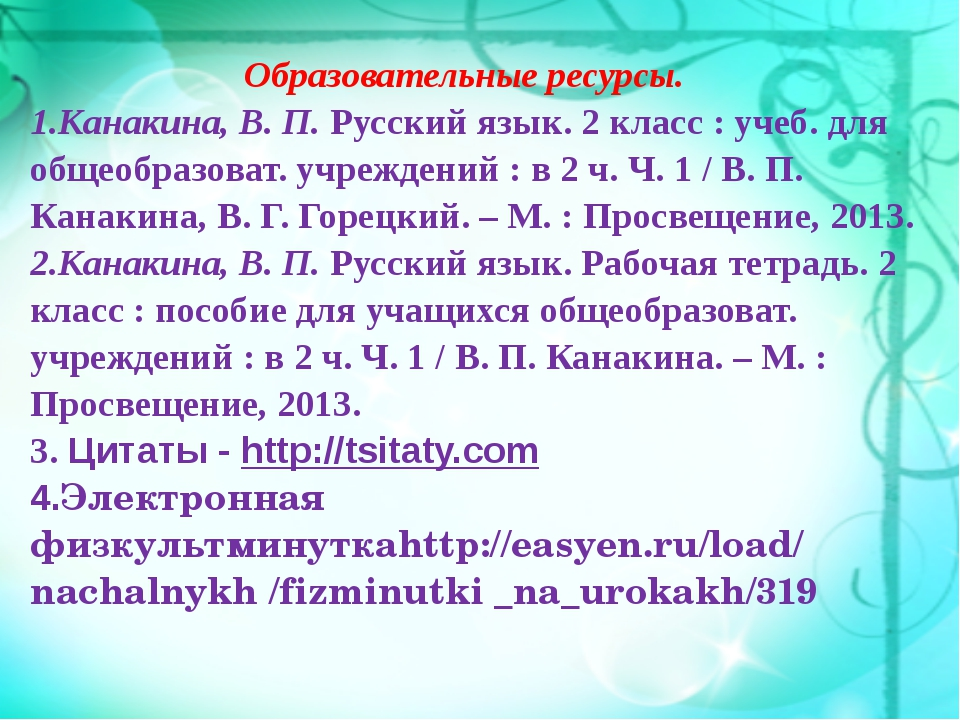 Образовательные ресурсы. 1.Канакина, В. П. Русский язык. 2 класс : учеб. для...