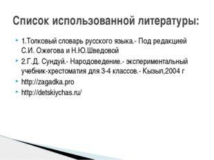 1.Толковый словарь русского языка.- Под редакцией С.И. Ожегова и Н.Ю.Шведовой