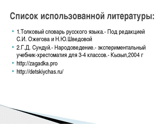 1.Толковый словарь русского языка.- Под редакцией С.И. Ожегова и Н.Ю.Шведовой...