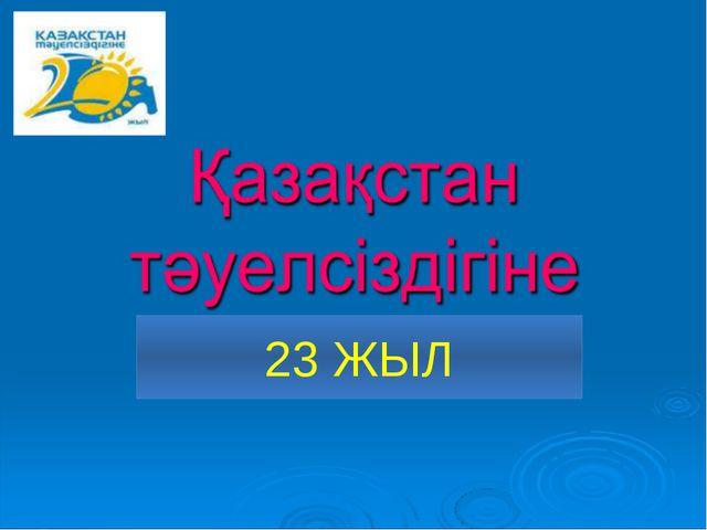 www.ZHARAR.com 23 ЖЫЛ