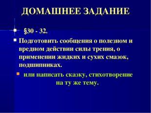 ДОМАШНЕЕ ЗАДАНИЕ §30 - 32. Подготовить сообщения о полезном и вредном действи