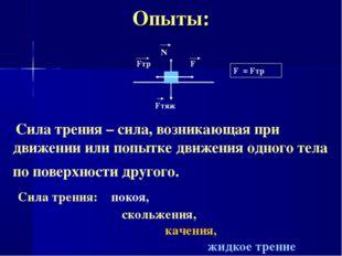 Опыты: F Fтр N Fтяж а=0, РПД F = Fтр Сила трения – сила, возникающая при движ