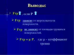Выводы: Fтр , если Р Fтр зависит от шероховатости поверхности. не зависит от