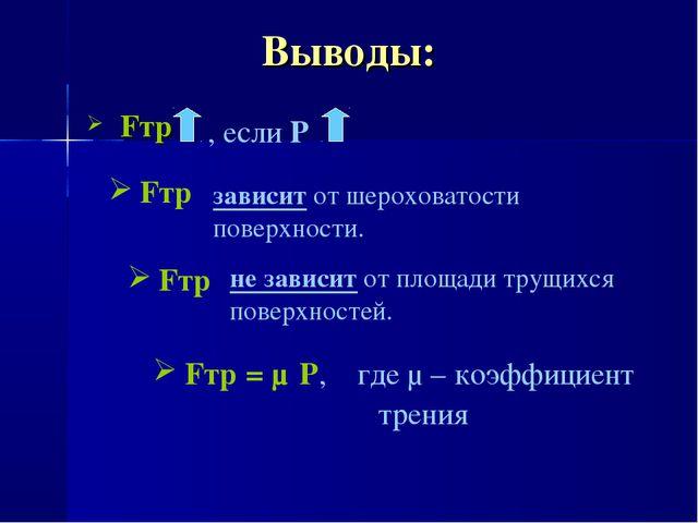 Выводы: Fтр , если Р Fтр зависит от шероховатости поверхности. не зависит от...