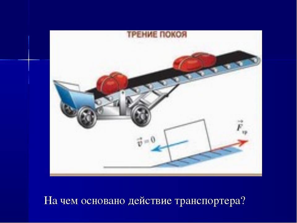 На чем основано действие транспортера?
