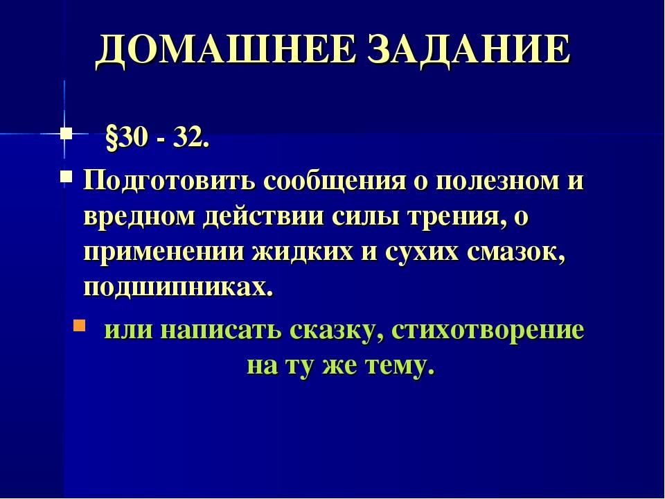 ДОМАШНЕЕ ЗАДАНИЕ §30 - 32. Подготовить сообщения о полезном и вредном действи...
