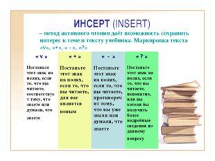 ИНСЕРТ (INSERT) – метод активного чтения даёт возможность сохранить интерес к