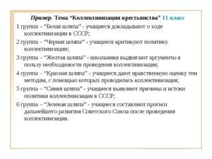 """Пример.Тема """"Коллективизация крестьянства""""11 класс 1 группа – """"Белая шляпа"""""""