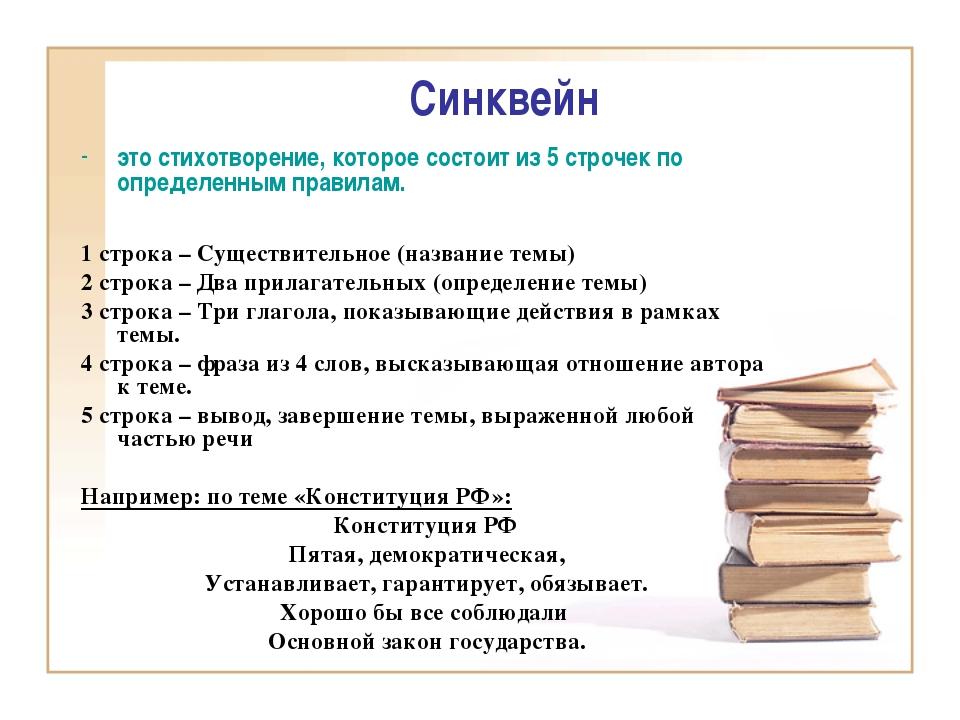 Синквейн это стихотворение, которое состоит из 5 строчек по определенным прав...