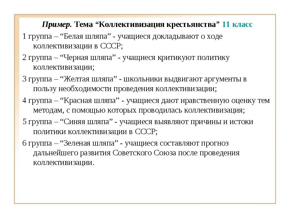 """Пример.Тема """"Коллективизация крестьянства""""11 класс 1 группа – """"Белая шляпа""""..."""