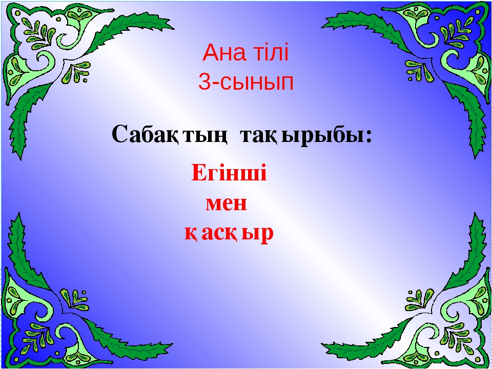 Сабақтың тақырыбы: Ана тілі 3-сынып Егінші мен қасқыр