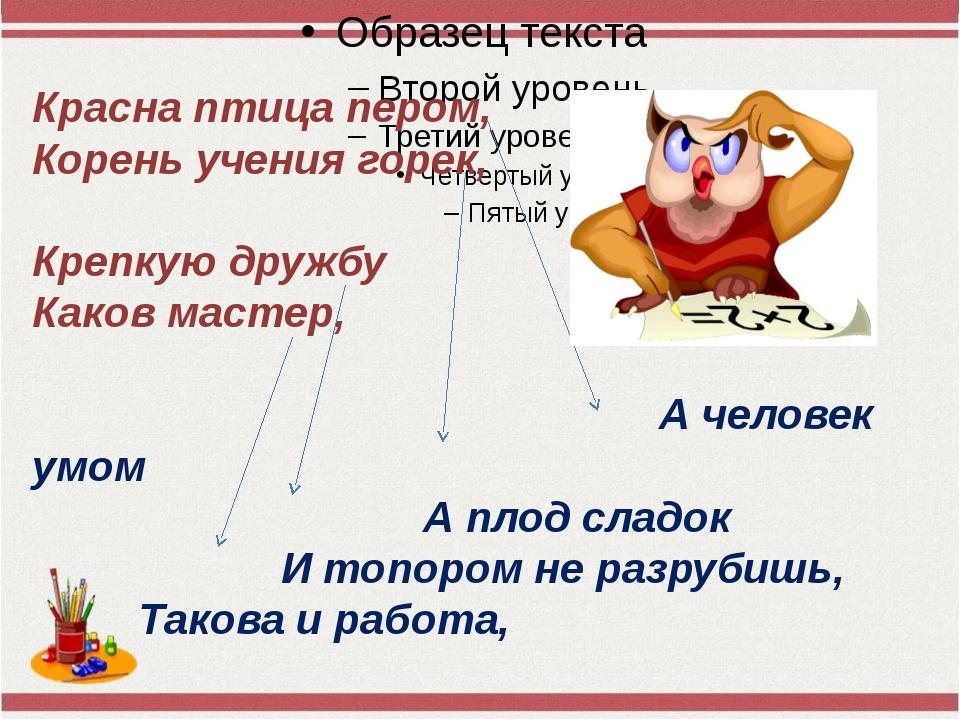 Учитель начальных Красна птица пером, Корень учения горек, Крепкую дружбу Ка...
