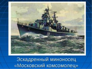 Эскадренный миноносец «Московский комсомолец»