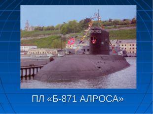 ПЛ «Б-871 АЛРОСА»