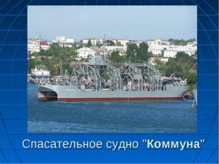 """Спасательное судно """"Коммуна"""""""