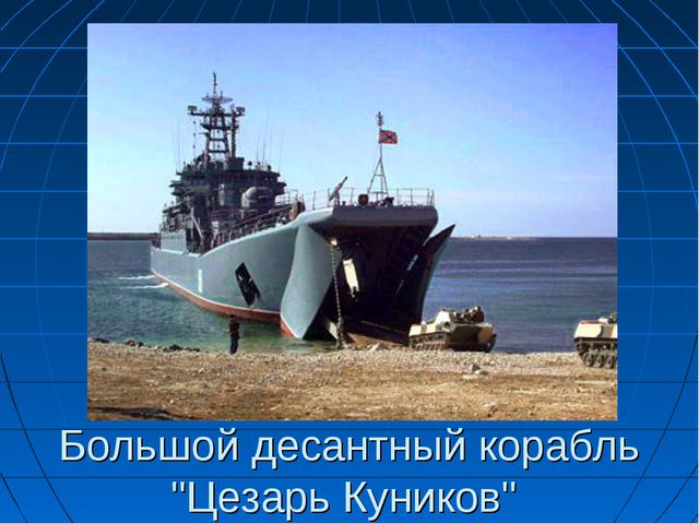 """Большой десантный корабль """"Цезарь Куников"""""""
