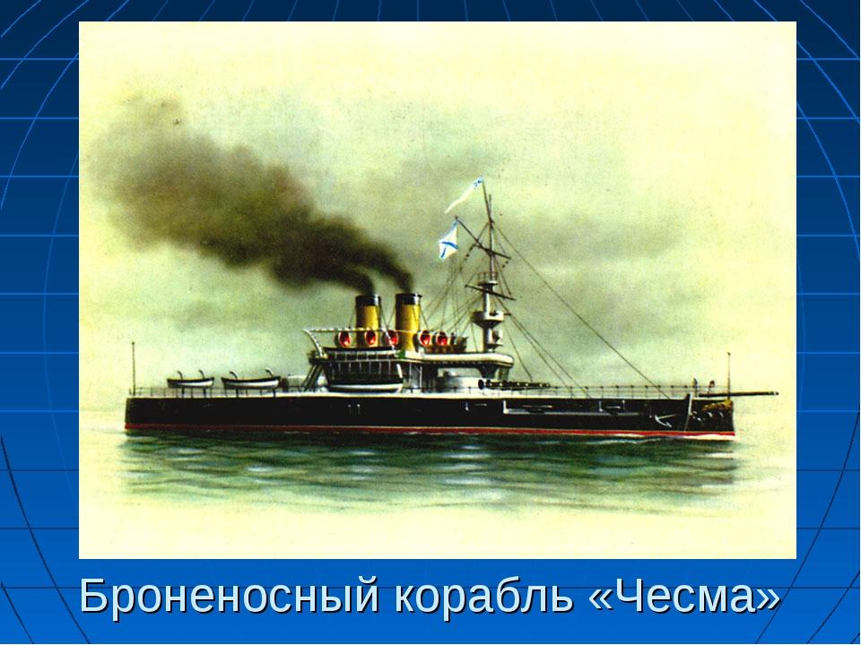 Броненосный корабль «Чесма»