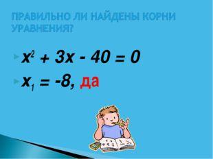 х2 + 3х - 40 = 0  х1 = -8, да
