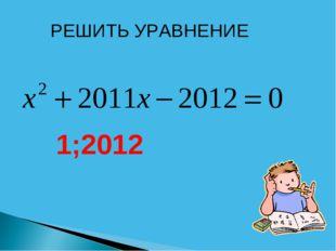 РЕШИТЬ УРАВНЕНИЕ 1;2012