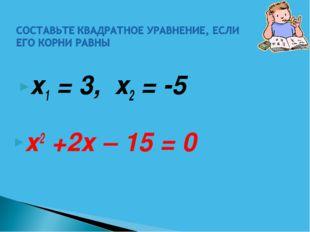 х1 = 3, х2 = -5 х2 +2х – 15 = 0