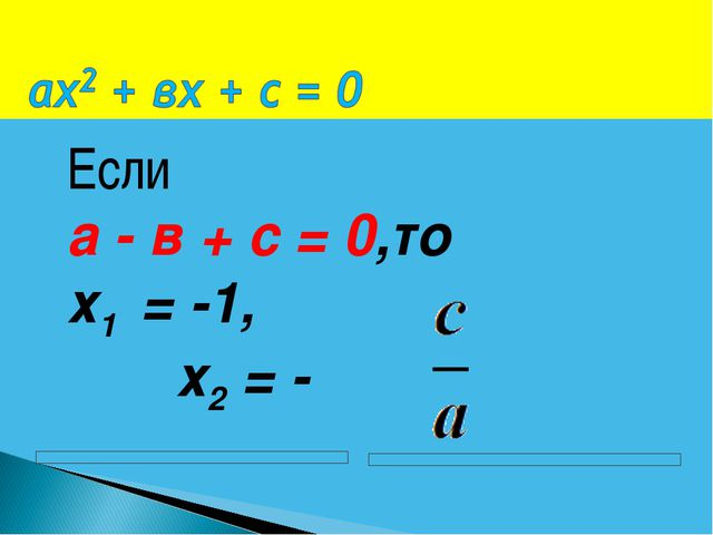 Если а - в + с = 0,то х1 = -1, х2 = -