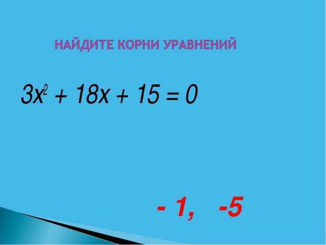 3х2 + 18х + 15 = 0 - 1, -5