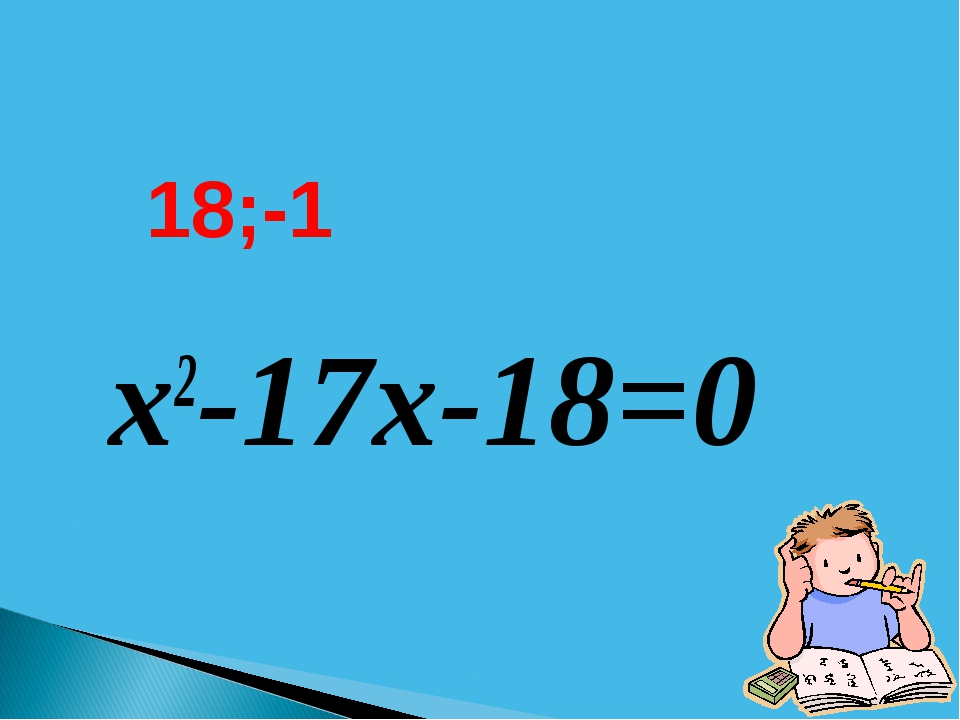 x2-17x-18=0 18;-1