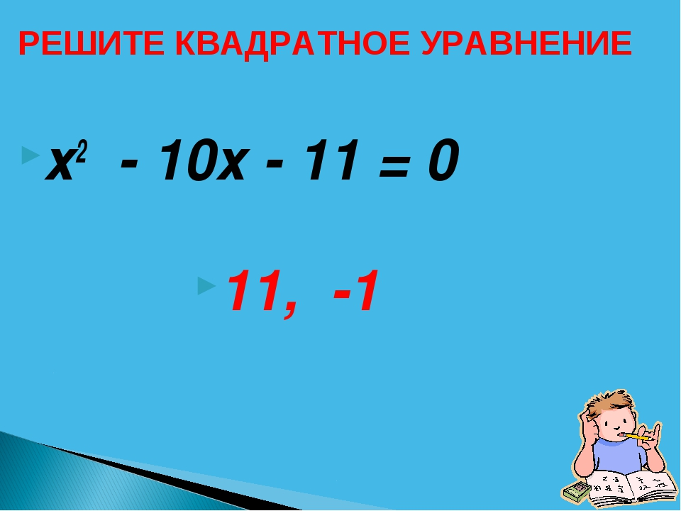 х2 - 10х - 11 = 0 11, -1 РЕШИТЕ КВАДРАТНОЕ УРАВНЕНИЕ