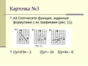 Карточка №3 А3 Соотнесите функции, заданные формулами с их графиками (рис. 11
