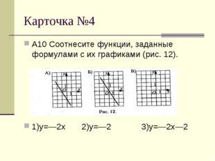 Карточка №4 А10 Соотнесите функции, заданные формулами с их графиками (рис. 1