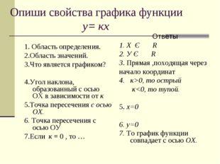 Опиши свойства графика функции у= кх 1. Область определения. 2.Область значен