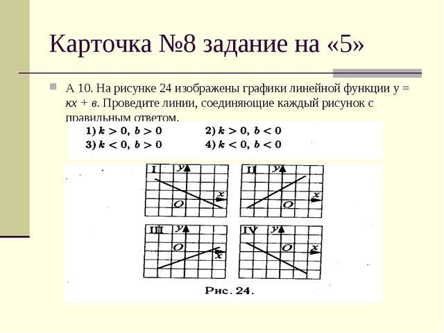 Карточка №8 задание на «5» А 10. На рисунке 24 изображены графики линейной фу...