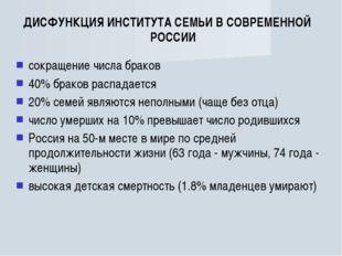 ДИСФУНКЦИЯ ИНСТИТУТА СЕМЬИ В СОВРЕМЕННОЙ РОССИИ сокращение числа браков 40% б
