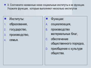 3. Соотнесите названные ниже социальные институты и их функции. Укажите функц