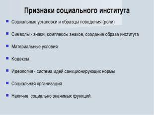 Признаки социального института Социальные установки и образцы поведения (роли