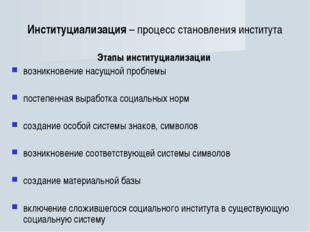 Институциализация – процесс становления института Этапы институциализации воз