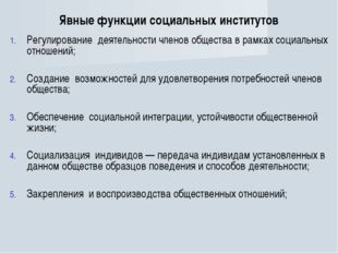Явные функции социальных институтов Регулирование деятельности членов обществ