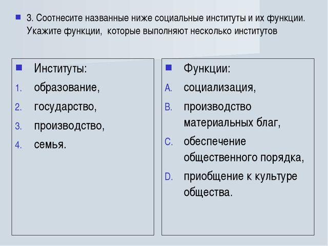 3. Соотнесите названные ниже социальные институты и их функции. Укажите функц...