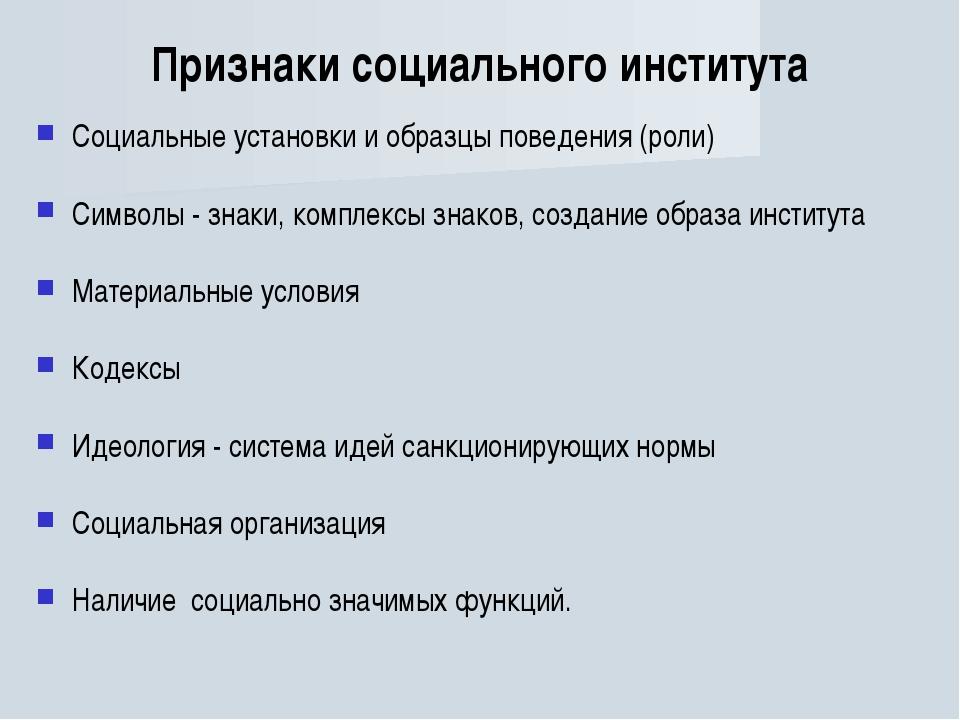 Признаки социального института Социальные установки и образцы поведения (роли...