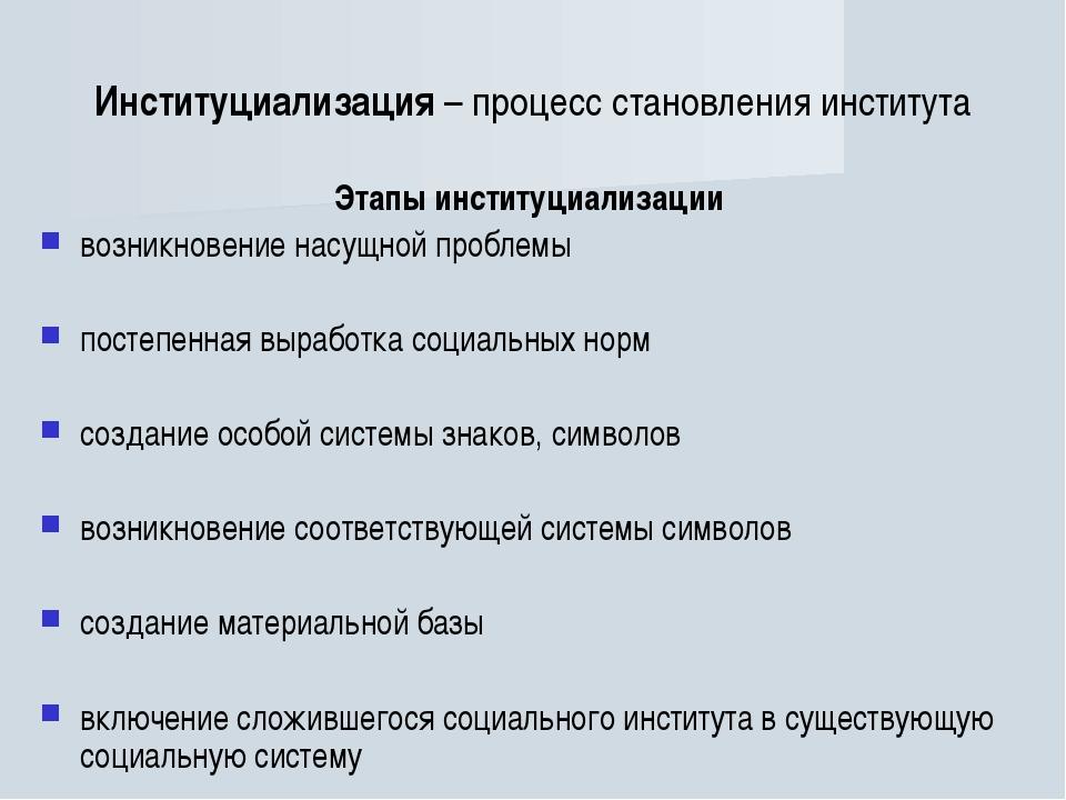 Институциализация – процесс становления института Этапы институциализации воз...