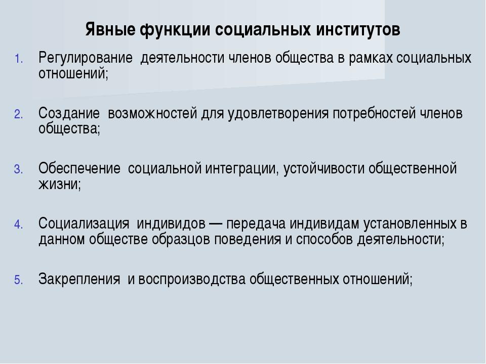 Явные функции социальных институтов Регулирование деятельности членов обществ...
